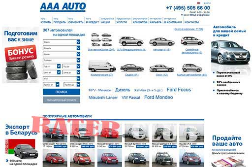 Кредиты на авто в севастополе