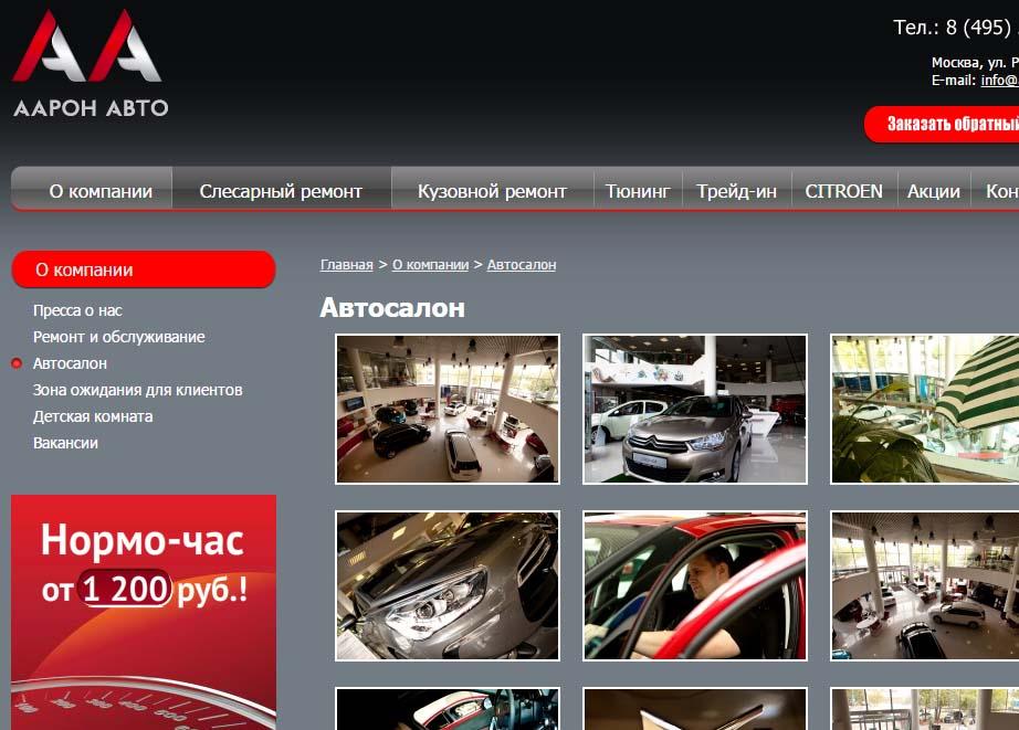 5fc8b7420fdc Отзывы об автосалонах - Аарон-авто (aaronauto) отзывы покупателей