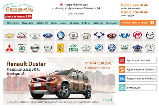Автосалон полюс авто москва официальный сайт автомобили в наличии купить ниву шевроле в автосалоне в москве