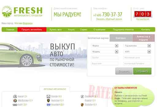 Отзывы об автосалоне фреш в москве продажа залоговых автомобилей в самаре