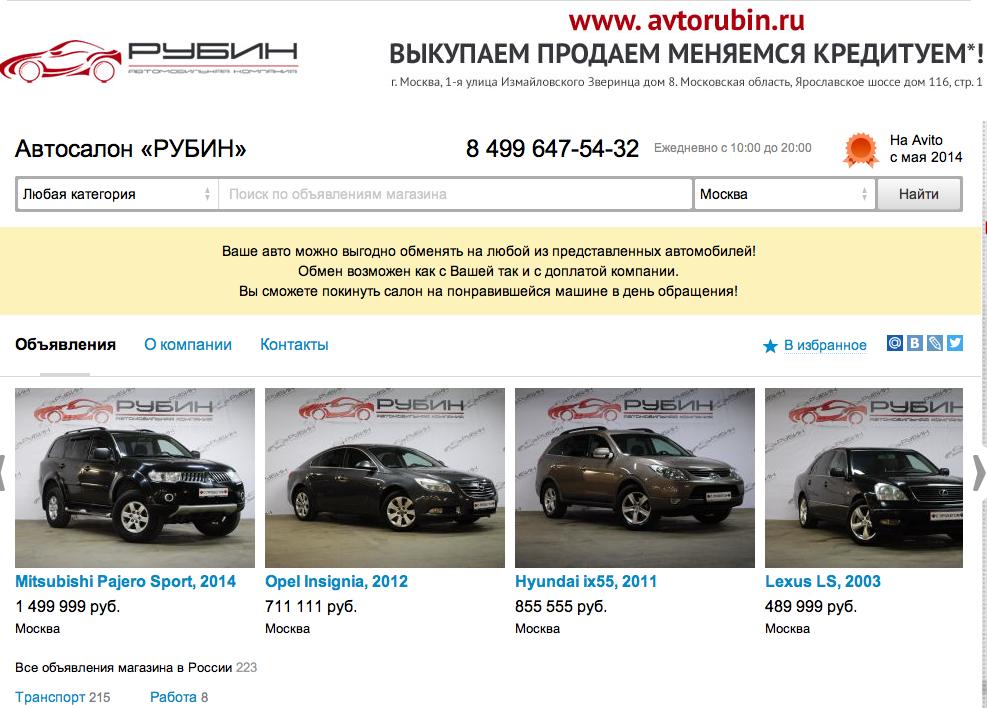 Формакс автосалон москва официальный сайт автосалон шелл москва